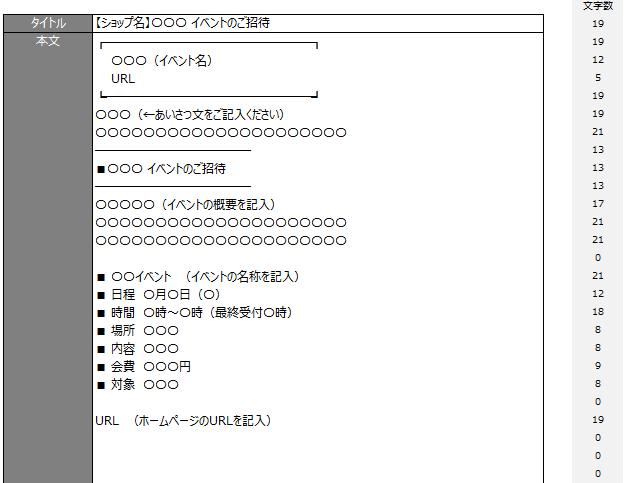 event-notification