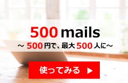 500mails_blog_logo2