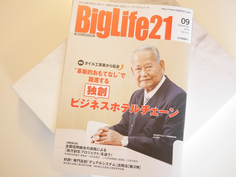 biglife-article