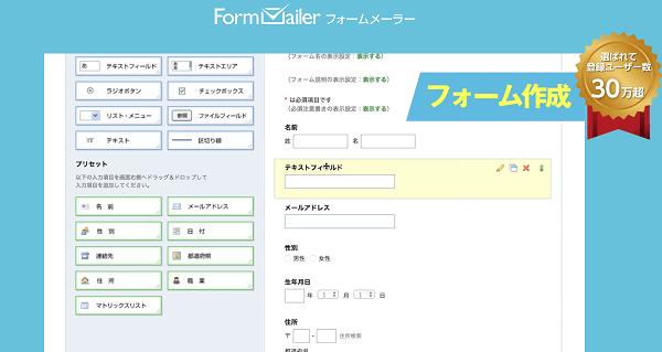 form-mailer