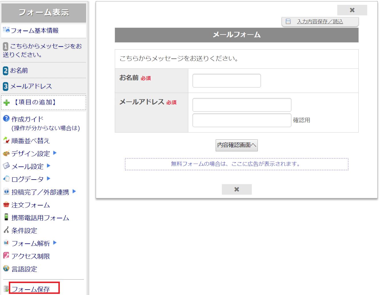 how-to-use-formzu