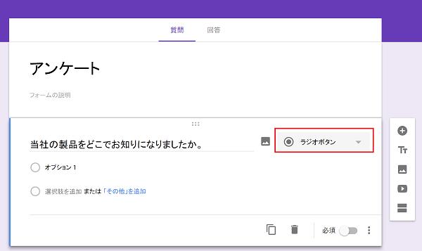 google-form4