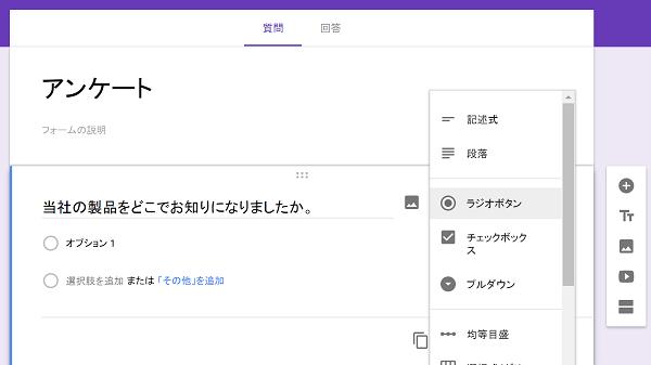 google-form5