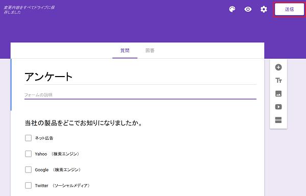 google-form7