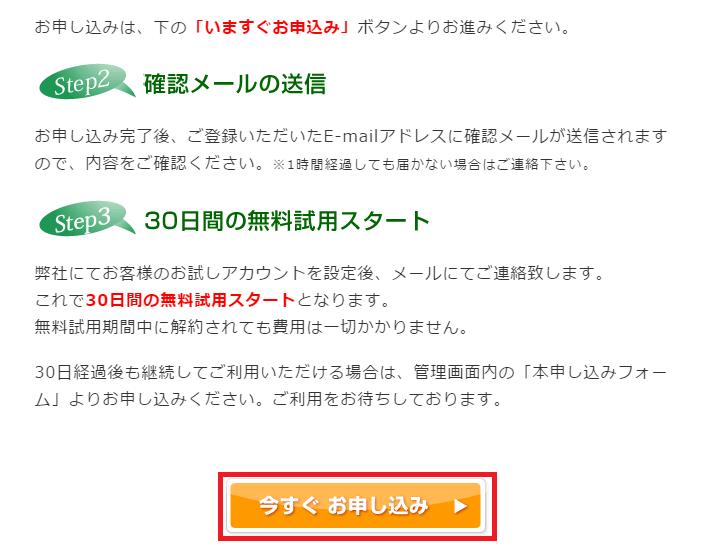 mailshonin2