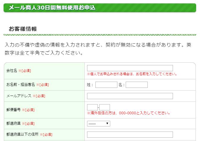 mailshonin3
