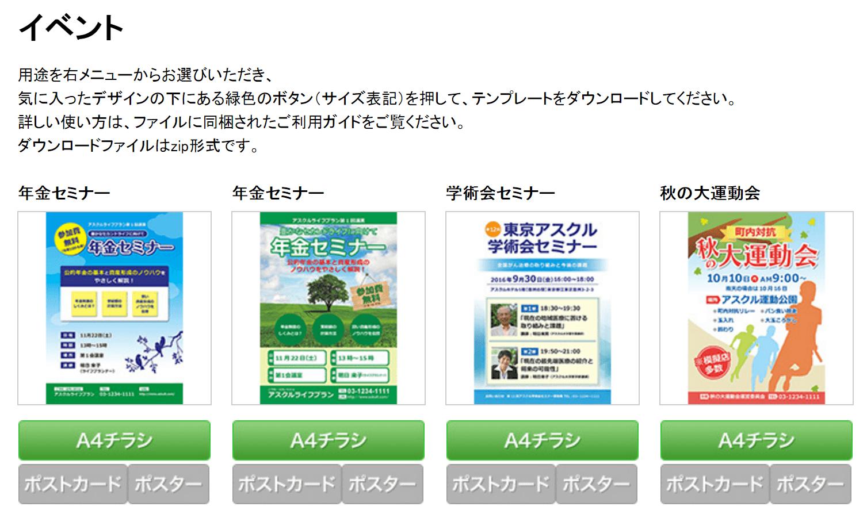 seminar-tirashi-template2