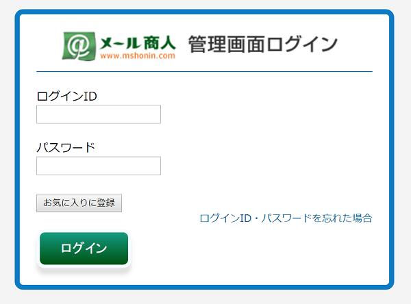 mail-shonin2