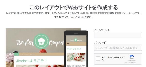 jimdo-user-registration