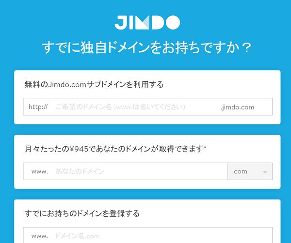 jimdo-domain-registration
