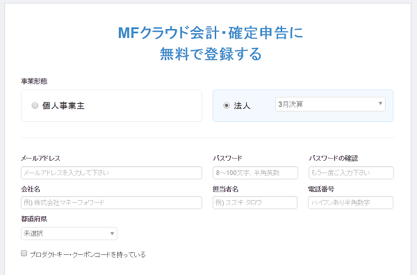 mfcloud-user-registration