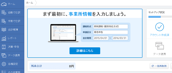 mfcloud-office-registration