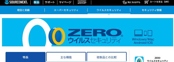 zero-virus-min