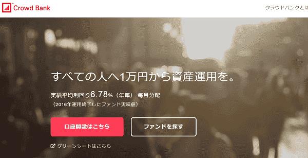 crowdbank-min
