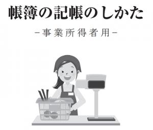 kokuzeicho-manual