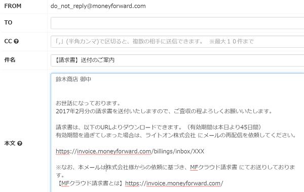 mfcloud-invoice-4