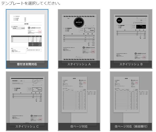 mfcloud-invoice-6