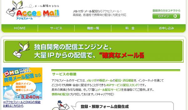 accessmail