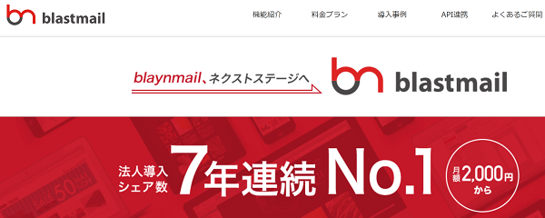 blastmail-top