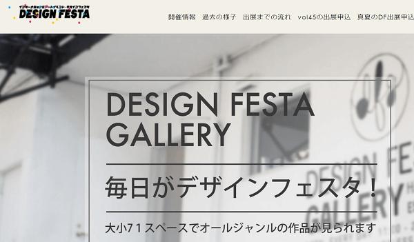 design-festa