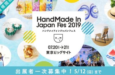 handmade-event