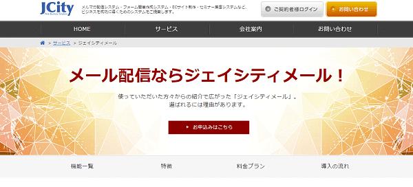 jcitymail