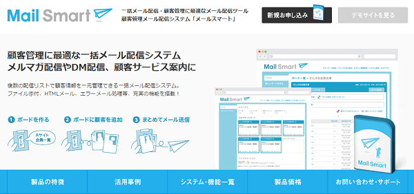 mailsmart