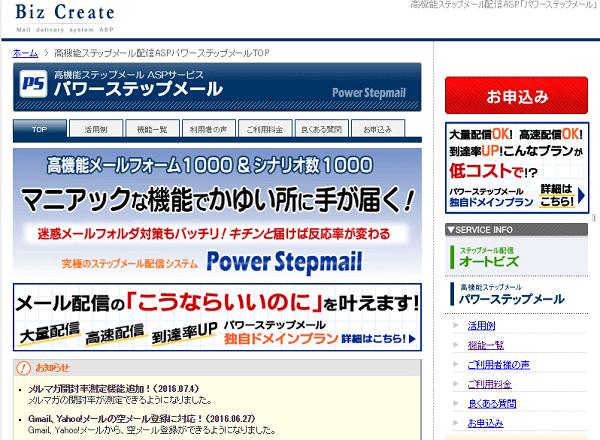 powerstep