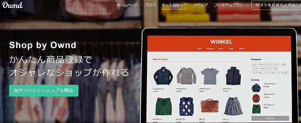 ameba-owned-onlineshop