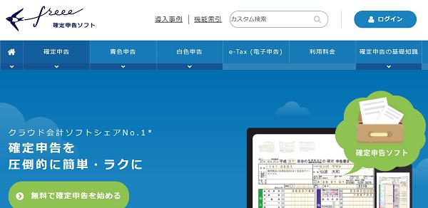 free-kakuteishinkoku-gamen