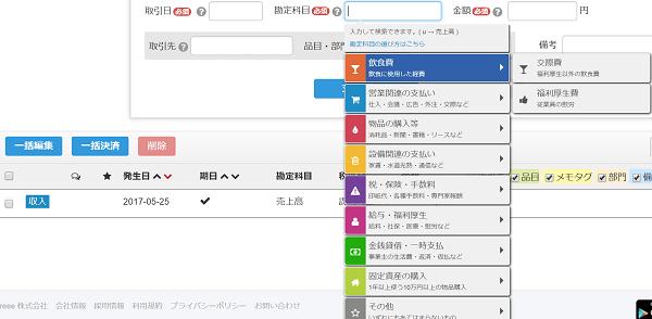 freee-kakuteisinkoku-data-input-details