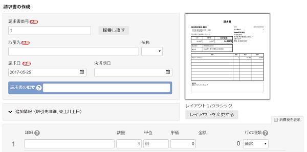 freee-kakuteisinkoku-invoice