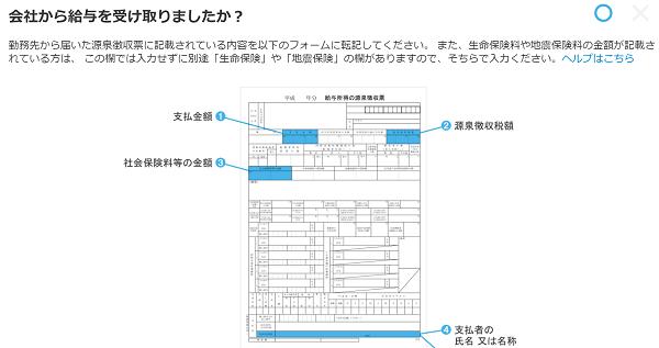 freee-kakuteisinkoku-input-details