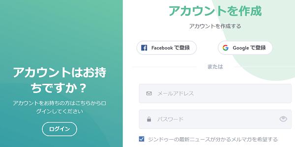 jimdo-account-make