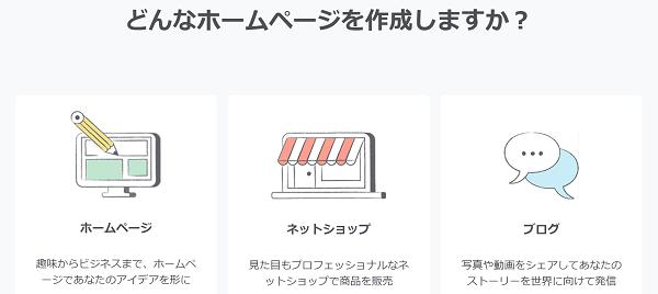 jimdo-design-choice