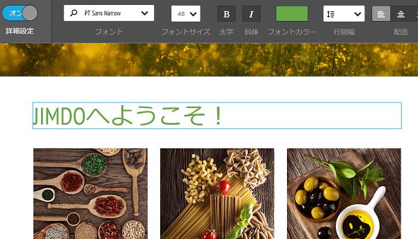 jimdo-detail-font-change