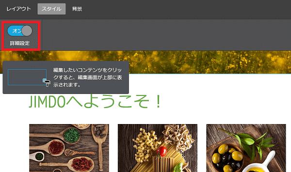 jimdo-detail-font