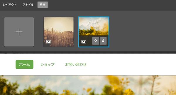 jimdo-haikei-change