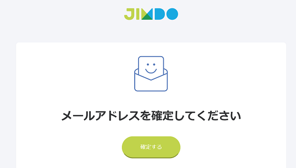 jimdo-mail-receive