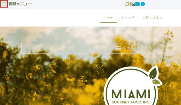jimdo-management-menu-min