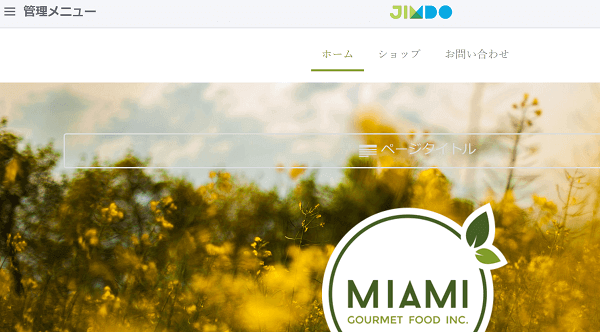 jimdo-management-screen