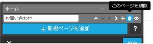 jimdo-navigation-change4