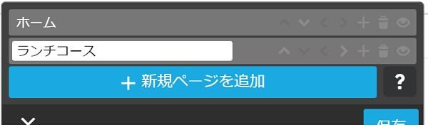 jimdo-navigation-change6