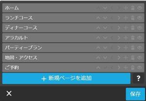 jimdo-navigation-change7