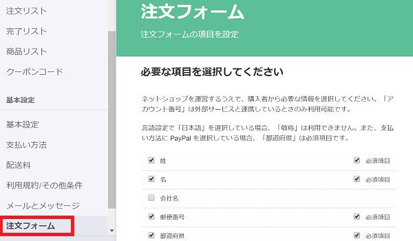 jimdo-order-info