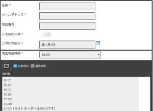 jimdo-reservation16