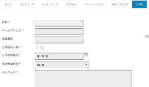 jimdo-reservation17