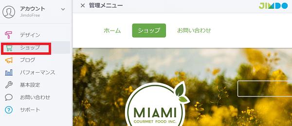 jimdo-shop-menu