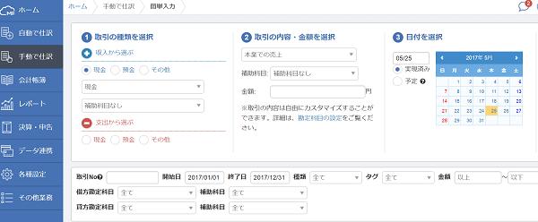 mfcloud-kakuteisinkoku-data-input