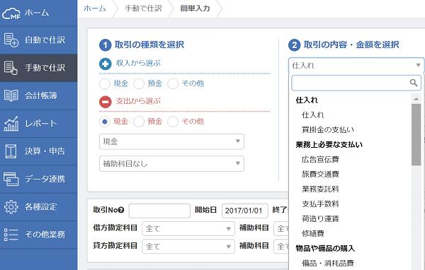 mfcloud-kakuteisinkoku-data-input-details